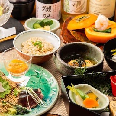 日本料理 ねもと  コースの画像