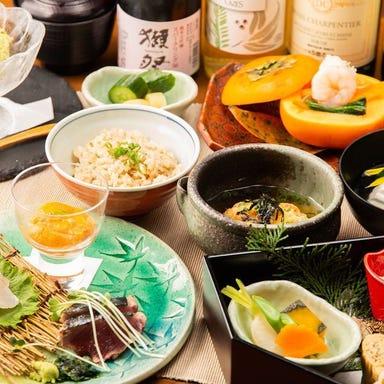 日本料理 ねもと  こだわりの画像