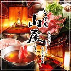 個室×しゃぶしゃぶ食べ放題 しゃぶ庵 山屋 新宿東口店