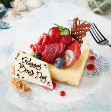 誕生日や記念日には無料サプライズ♪