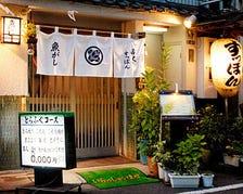 ふぐとすっぽん料理のお店 鱼がし 浅草