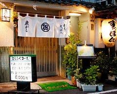 ふぐとすっぽん料理のお店 魚がし 浅草