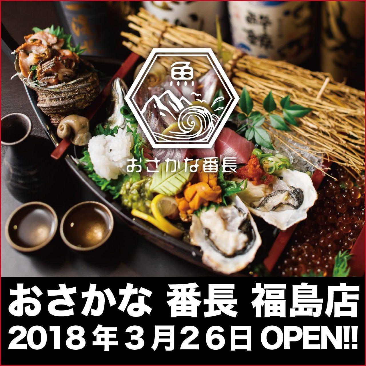 Osakanabancho Fukushimaten