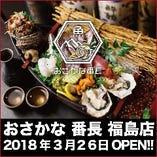 海鮮居酒屋 おさかな番長 福島店