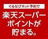 ネット予約&来店で楽天スーパーポイントが貯まる!!