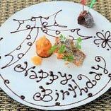 誕生日や記念日を演出するデザートプレート