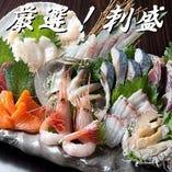 新鮮日替わりお刺身盛り!太洋丸自慢の御造りをご提供!