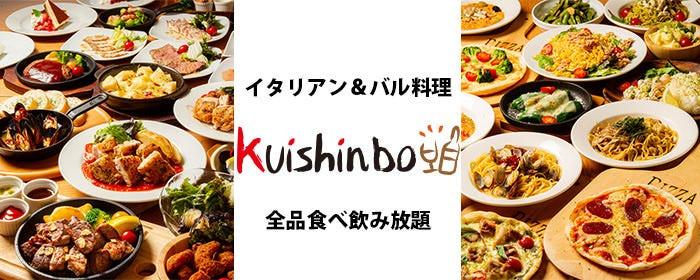 全品食べ飲み放題 バル KUISHINBO 名駅店