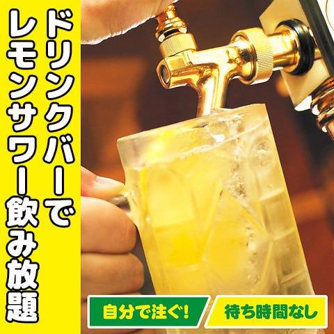全コースにレモンサワー飲み放題完備お好きなレモンサワーに