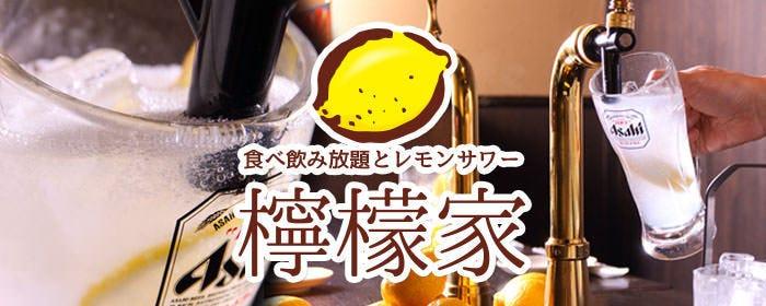 全品食べ飲み放題とレモンサワー 檸檬家(れもんや)名駅店