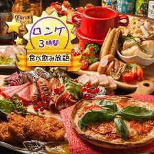 ゆったり3H☆ステーキ&生ハムも食べ放題【料理75種+ドリンク100種】食べ飲み放題3850円