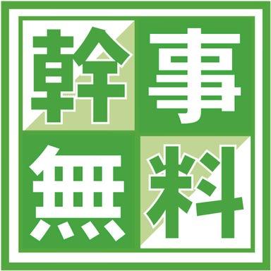 大型宴会×無制限食べ飲み放題 居心家 千葉駅前店 メニューの画像