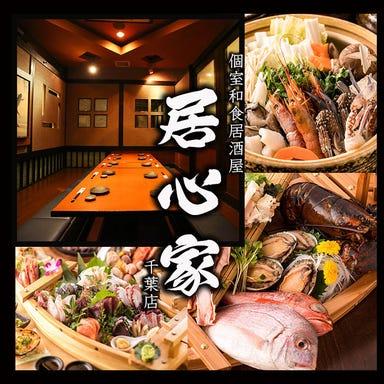 大型宴会×無制限食べ飲み放題 居心家 千葉駅前店 こだわりの画像