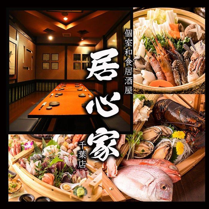 大型宴会×無制限食べ飲み放題 居心家 千葉駅前店
