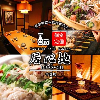 大型宴会×無制限食べ飲み放題 居心家 千葉駅前店 店内の画像