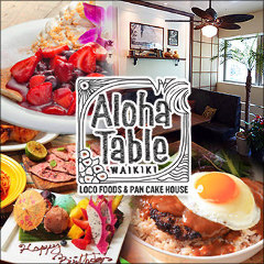 Aloha Table Loco Food&Pancake House