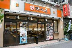 街かど屋 太平通5丁目店