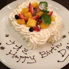 お誕生日や記念日のお祝いに!