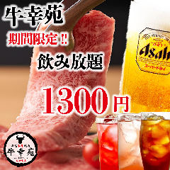 厳選和牛 焼肉 牛幸苑 新宿本店