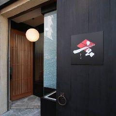 個室×割烹 駒沢大学 玄(クロ)