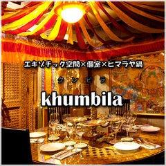 ヒマラヤ鍋 クンビラ