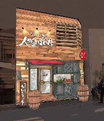 人形町ぱちぱち 炭焼き&ワインイメージ