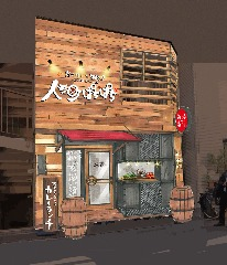 人形町ぱちぱち 炭焼き&ワイン