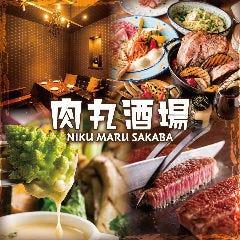 個室肉バル 肉丸酒場 水道橋店