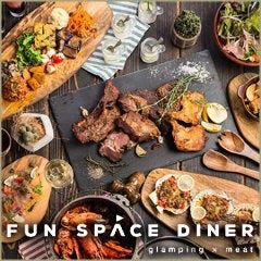 グランピング肉バル FUN SPACE DINER なんば