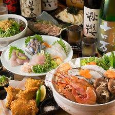【ご宴会】『選べる鍋』がメイン!お料理全7品コース 日本酒6種含んだ飲み放題付き5000円コース