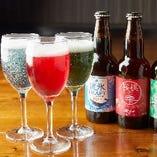 映えるビジュアルも人気の網走の地ビール3種をご用意しています