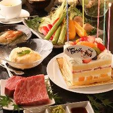 【お誕生日・記念日】神戸牛・フォアグラ・ホールケーキ付『Anniversaryペアコース』(全10品)