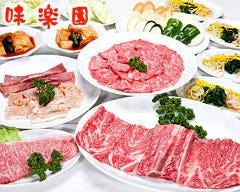 焼肉・冷麺 味楽園