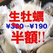 【新宿西口】生牡蠣半額HAPPY OYSTER