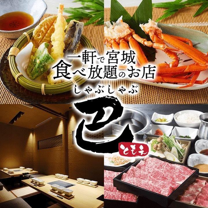 一軒で宮城食べ放題のお店 巴 仙台西口店