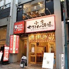 焼肉居酒屋 北九州ホルモンセンター