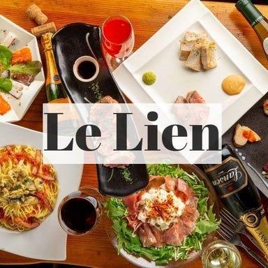 Le Lien  メニューの画像