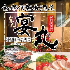 新潟 個室居酒屋 宴丸~ENmaru~ 新潟駅前店
