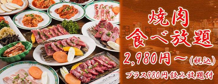 モダン個室・黒毛和牛食べ放題 焼肉 龍 新橋3号店