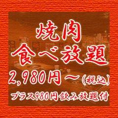 焼肉 龍 新橋3号店