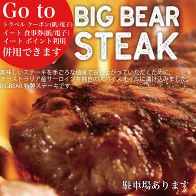 STEAKHOUSE BIG BEAR 小平店 こだわりの画像