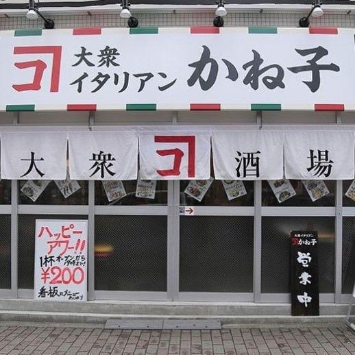 大衆イタリアンかね子 町田店