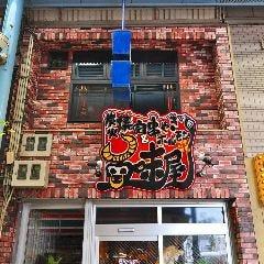 炭火焼肉&串やきホルモン 五味屋