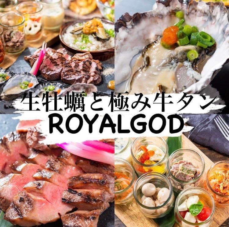 生牡蠣と極み牛タン ROYAL GOD 〜ロイゴッ〜