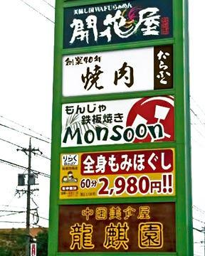 烧肉たらふく 铃鹿中央通り店