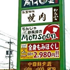 燒肉たらふく 鈴鹿中央通り店
