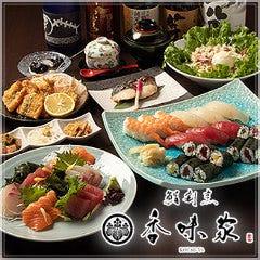 寿司・天ぷら 香味家(こうみや)豊田