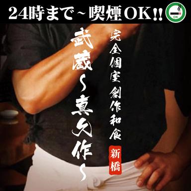 完全個室 創作和食 武蔵~真久作~ 新橋店  メニューの画像