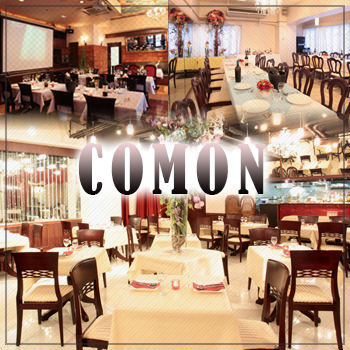 貸切パーティー COMON 〜コモン〜 新橋虎ノ門