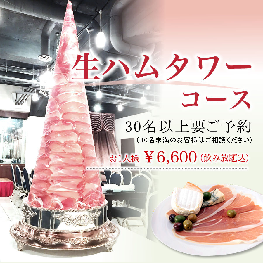 SNS映えの生ハムタワーコース新登場